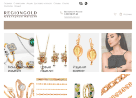 regiongold.ru