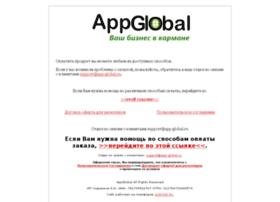 register.app-global.ru