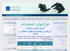 register.entekhabgroup.ir