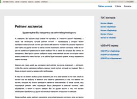 reiting-hostingov.ru