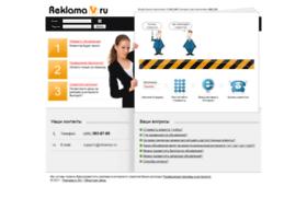 reklamav.ru