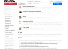 rekordmarket.com.ua