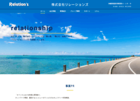 relation-s.co.jp