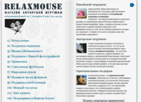 relaxmouse.ru