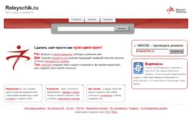 releyschik.ru