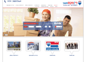 remax-sky.co.il