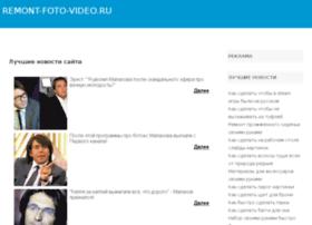 remont-foto-video.ru