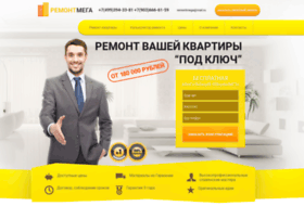 remontmega.ru