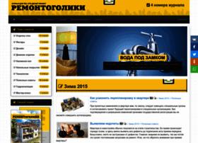 remontogoliki.ru