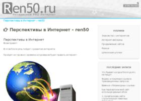 ren50.ru