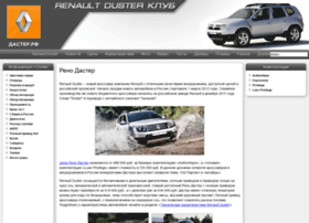 renault-duster-club.su