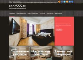 rent555.ru