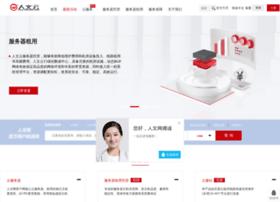 renwen.com