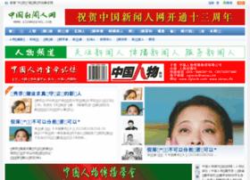 renwu.xinwenren.com