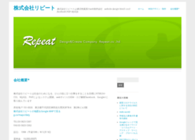 repeat.co.jp