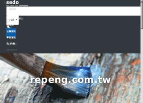 repeng.com.tw
