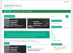 repetitor3d.ru