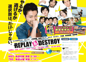 replay-destroy.com