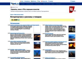 reports.travel.ru