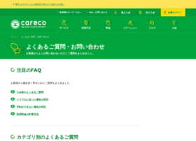 request.careco.jp