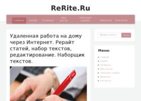 rerite.ru