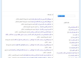 resalty.waqfeya.com