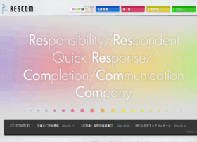 rescom.co.jp