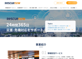 rescuenow.co.jp