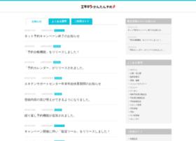 reserve.ekiten.jp
