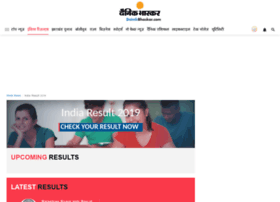 results.bhaskar.com