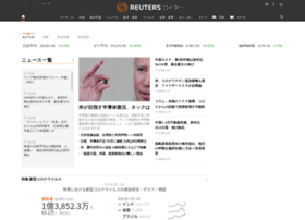 reuters.co.jp