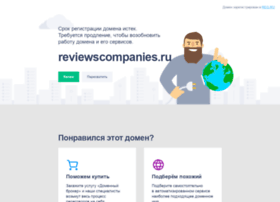 reviewscompanies.ru