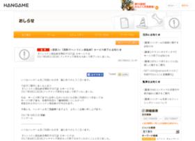 reward.hangame.co.jp