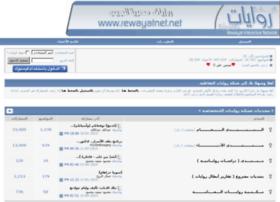 rewayatnet.net