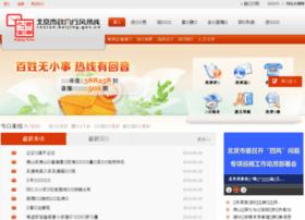 rexian.beijing.gov.cn