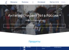 rexona-promo.ru