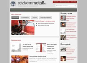 rezhemmetall.ru