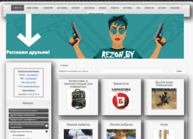 rezon.by