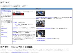 rgv250.jp