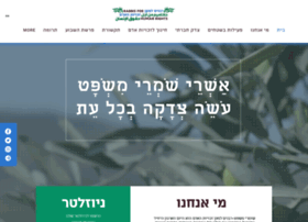 rhr.org.il
