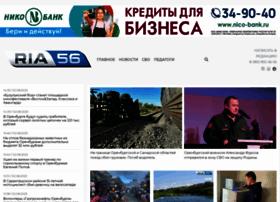 ria56.ru