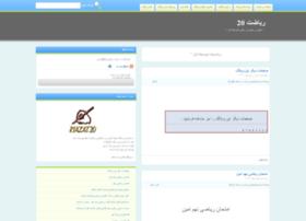 riazat20.blogfa.com