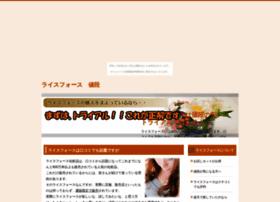 riceforce.kanpaku.jp
