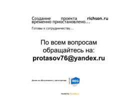 richson.ru