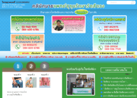 ridseduongclinic.com