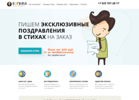 rifmach.stihi-na-zakaz.ru