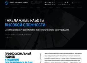 riggingservice.ru