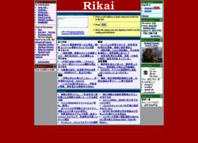 rikai.com