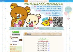 rilakkumako.com