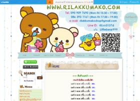 rilakkumako.com